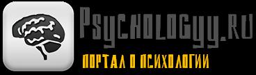 Psychologyy.ru - сайт о психологии